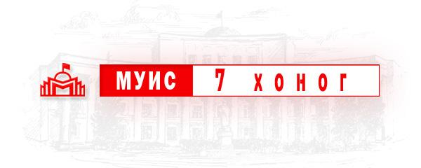 МИУС-энэ-7-хонгт111