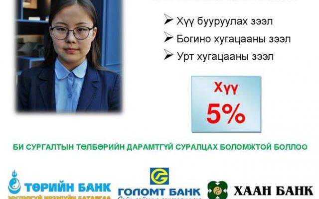 Оюутны хөгжлийн зээлийн хүү 5%
