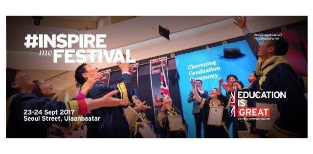 InspireMe Festival 2017 (Education is Great) үйл ажиллагаанд хүрэлцэн ирэхийг урьж байна