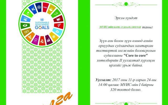 """""""Core to Core"""" хөтөлбөрийн хоёрдох уулзалт Монгол Улсын Их Сургууль дээр болно"""
