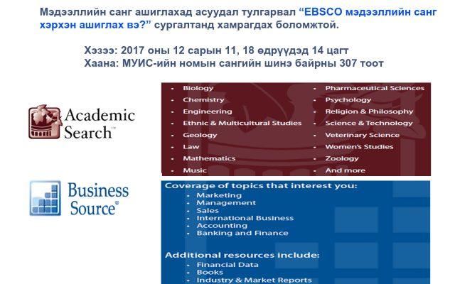 EBSCO мэдээллийн санг ашиглах эрхийг сунгасан байна