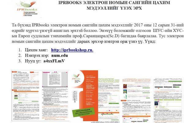 IPRBooks электрон номын сангийн цахим мэдээллийг үнэгүй ашиглах эрхтэй болжээ