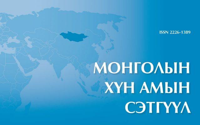 Монголын хүн амын сэтгүүлийн шинэ дугаарт бүтээлээ ирүүлэхийг урьж байна