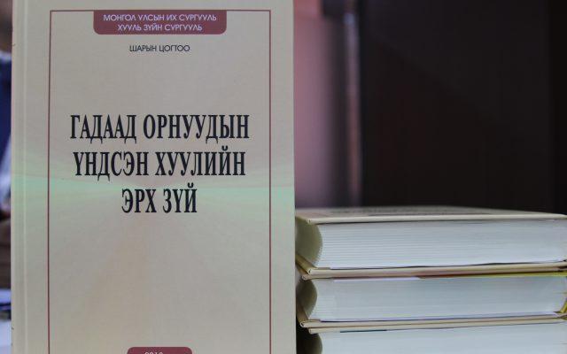 """""""Гадаад орнуудын Үндсэн хуулийн эрхзүй: харьцуулсан судалгаа"""" номын нээлт боллоо"""