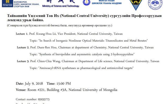 Тайванийн Үндэсний Төв Их (National Central University) сургуулийн профессоруудын лекцэнд урьж байна