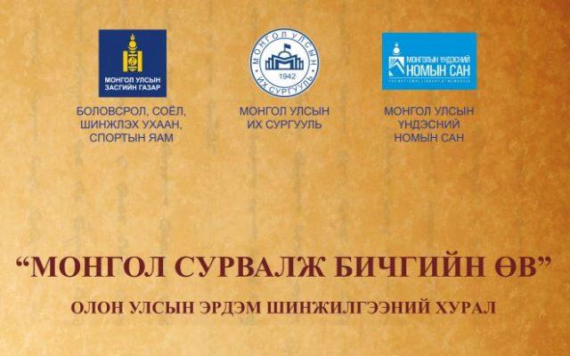 """""""Монгол сурвалж бичгийн өв"""" олон улсын эрдэм шинжилгээний хурал болно"""