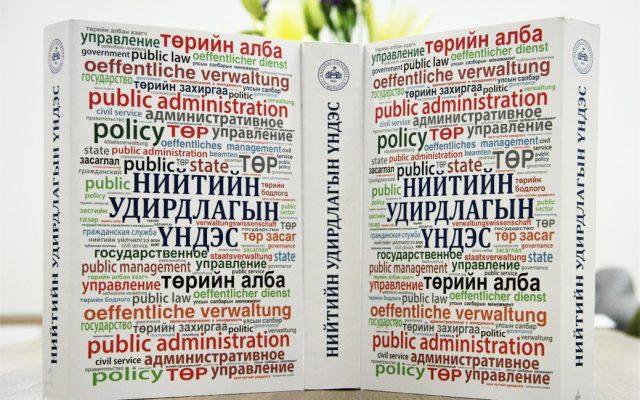 """""""Нийтийн удирдлагын үндэс"""" сурах бичгийн нээлт амжилттай болж өнгөрлөө"""