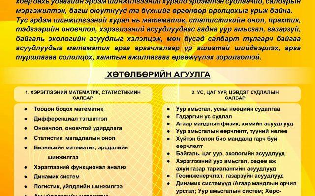 """""""ХЭРЭГЛЭЭНИЙ МАТЕМАТИК 2018""""эрдэм шинжилгээний хурал болно"""