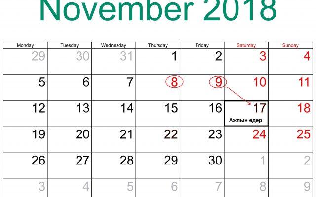 Арваннэгдүгээр сарын сарын 9-ний Баасан гарагт амарч, 17-ны Бямба гарагт ажиллана