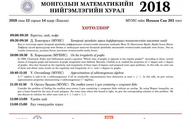Монголын математикийн нийгэмлэгийн хурал болно
