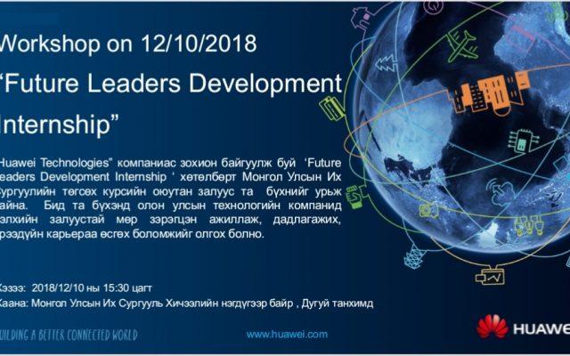 """Future Leaders Development Internship"" хөтөлбөрт урьж байна"