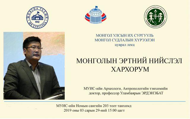 """""""Монголын эртний нийслэл Хархорум"""" сэдэвт лекц болно"""
