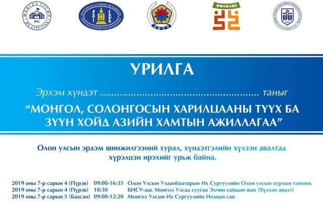 """""""Монгол-Солонгосын харилцааны түүх ба Зүүн Хойд Азийн хамтын ажиллагаа"""" олон улсын хурал болно"""