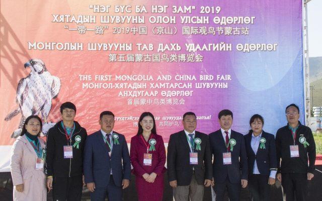 """""""Нэг бүс, Нэг зам"""" хөтөлбөрийн хүрээнд Монгол-Хятадын хамтарсан шувууны анхдугаар өдөрлөг амжилттай зохион байгуулагдав"""