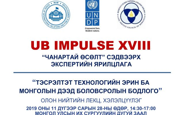 "UB IMPULSE 18: ""Чанартай өсөлт"" сэдэвт ээлжит хэлэлцүүлэг болно"