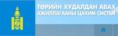 ТЕНДЕРИЙН УРИЛГА | Монгол судлалын бүтээлийн сан бүрдүүлэх, нэр томьёоны тайлбар толь зохион хэвлүүлэх /шалгараагүй багцуудыг дахин зарласан/