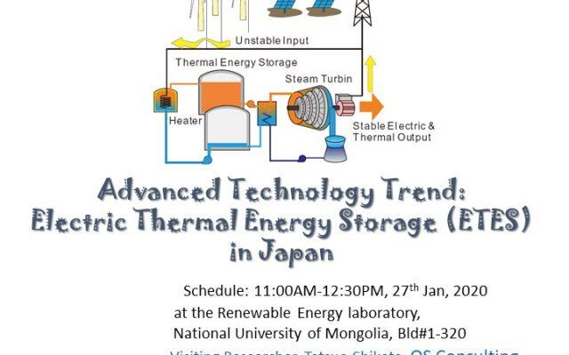 """""""Эрчим хүч хуримтлуулах технологийн хандлага"""" сэдэвт лекцэд урьж байна"""