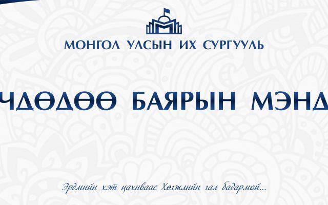 МУИС-ийн 2019-2020 оны хичээлийн жилийн өвлийн төгсөлтийн ёслол хүндэтгэлийн үйл ажиллагаанд урьж байна