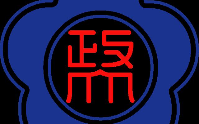 Тайвань Улсын Ченчи Үндэсний Их Сургууль 2020-2021 оны намрын улирлын оюутан солилцооны хөтөлбөрөө зарлаж байна