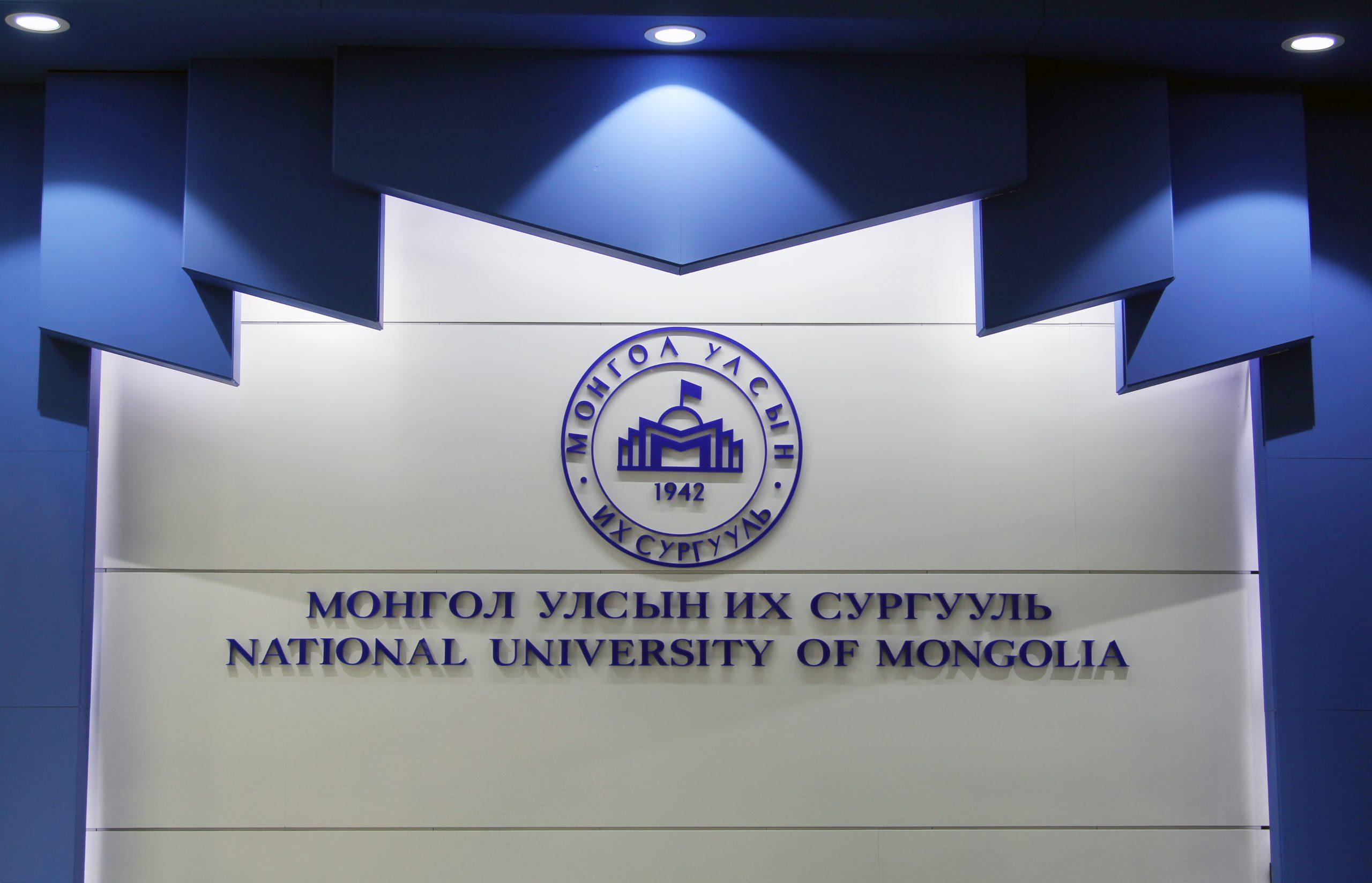 Монгол Улсын Их Сургуулийн нэр, лого бүхий зураг