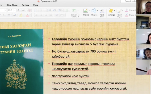 Орчуулгазүйн эрдэм шинжилгээний наймдугаар цахим бага хурал боллоо