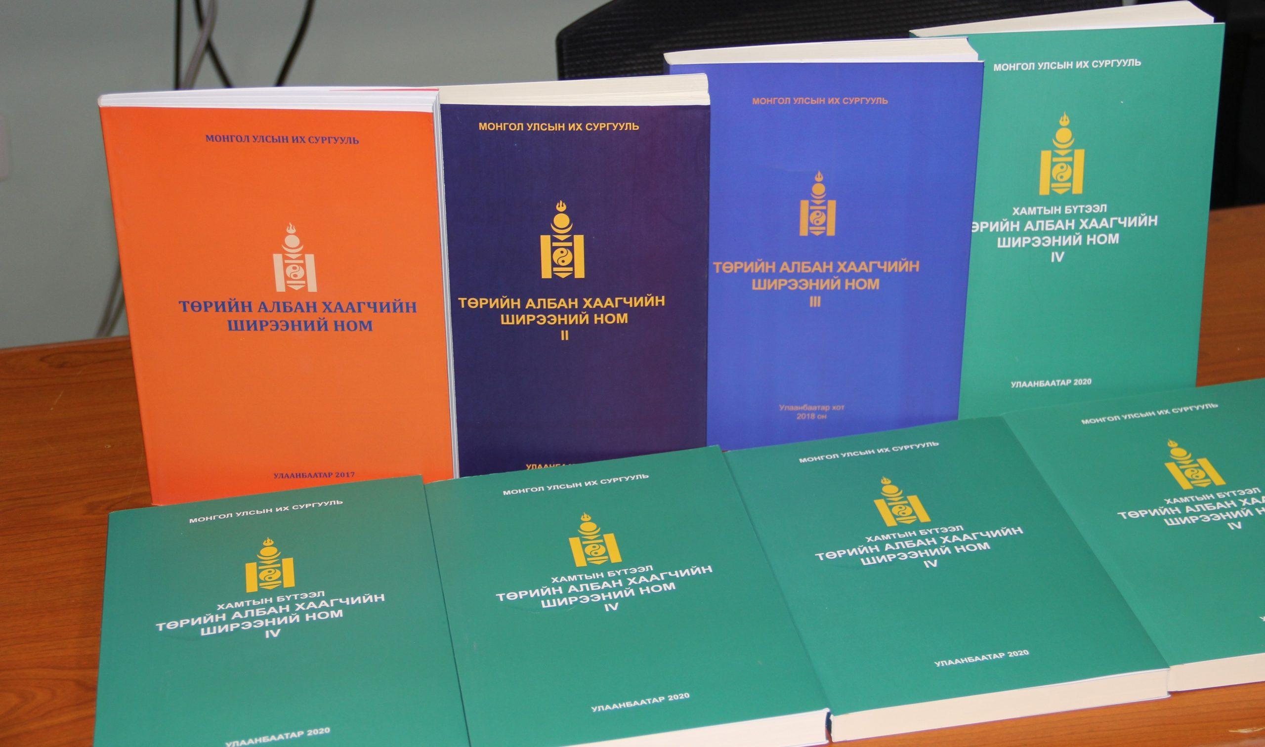 Төрийн албан хаагчийн ширээний ном цувралуудын зураг
