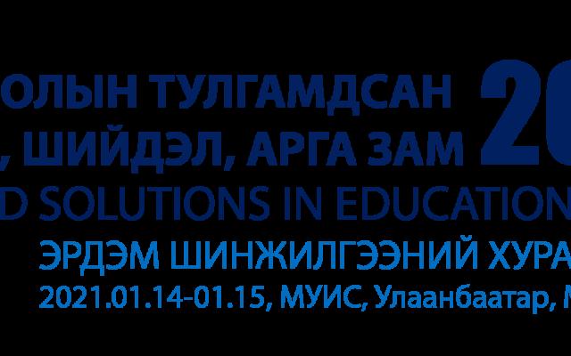 """""""Боловсролын тулгамдсан асуудал, шийдэл, арга зам-2021"""" эрдэм шинжилгээний хуралд урьж байна"""