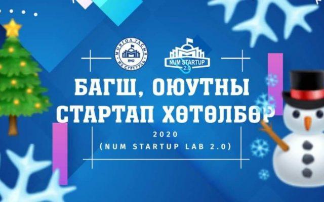 """""""Багш, оюутны стартап-2020"""" (NUM STARTUP 2.0) шалгаруулалтын арга хэмжээ амжилттай болж өндөрлөлөө"""