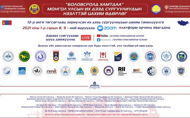 """""""Боловсролд хамтдаа"""" Монгол Улсын их, дээд сургуулиудын нээлттэй цахим өдөрлөг болно"""