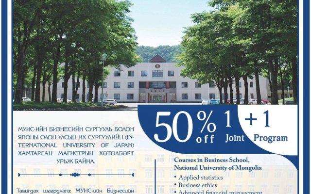 МУИС-ийн Бизнесийн сургууль болон Япон Улсын IUJ (INTERNATIONAL UNIVERSITY OF JAPAN)-ийн хамтарсан магистрын 1+1 хөтөлбөр элсэлт авч байна