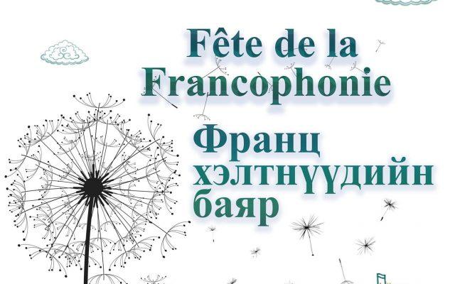 Франц хэлтнүүдийн XXII баярыг анх удаа цахимаар зохион байгуулж, МУИС-ийн Франц хэлний оюутан Францад аялах эрхээр шагнуулав