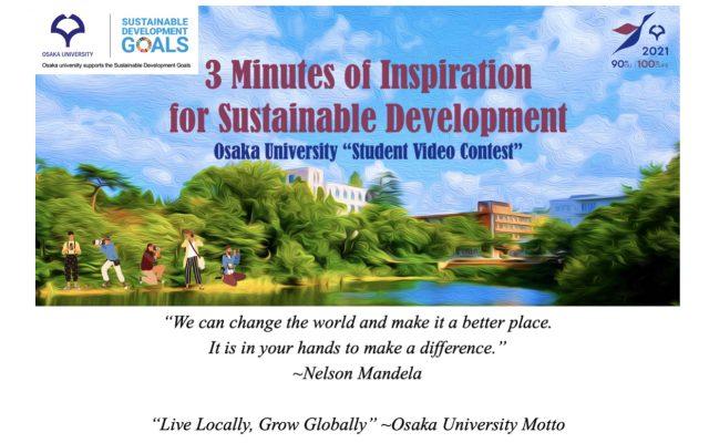 Осакагийн их сургуулиас зарлаж буй видео бичлэгийн уралдаанд урьж байна