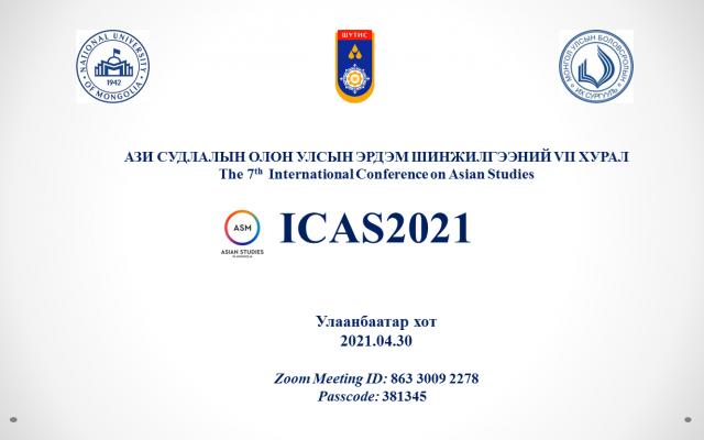 """""""Ази судлал"""" /ICAS2021/ Олон улсын эрдэм шинжилгээний хурал болно"""