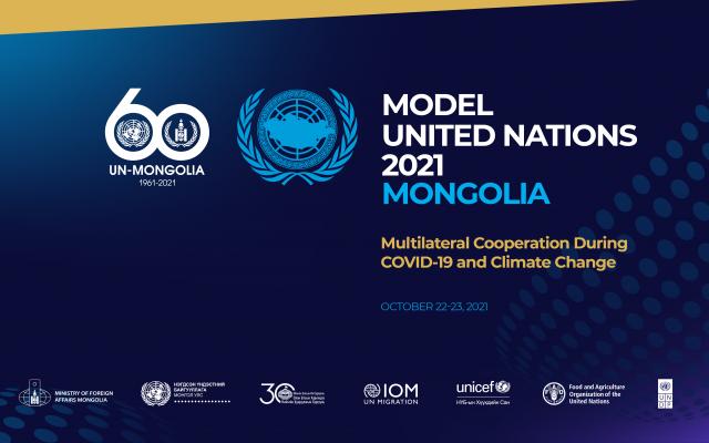 """""""Загвар НҮБ-2021"""" зохион байгуулагдана"""