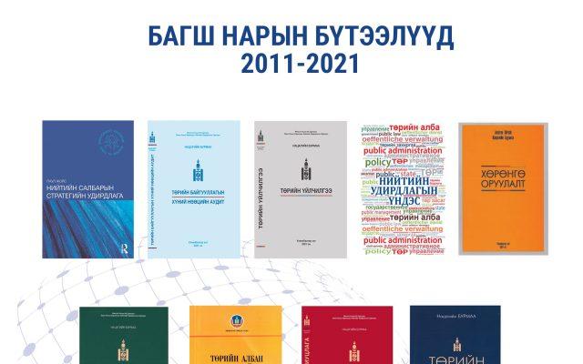 Нийтийн Удирдлагын Тэнхимийн багш нарын зарим бүтээлүүдээс: 2011-2021